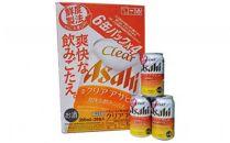 アサヒビール四国工場製造「クリアアサヒ」(3ケース)