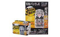 アサヒビール四国工場製造「アサヒスーパードライ鮮度缶350ml」24本入り×3ケース