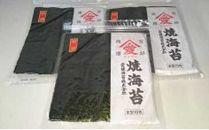 愛媛海苔『特撰焼海苔』5セット