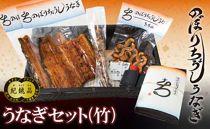 のぼりちょうしうなぎセット【竹】