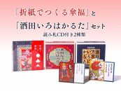 日本三大つるし飾りを手軽に「折紙でつくる傘福」と懐かしい方言の「酒田いろはかるた」セット
