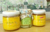 北海道産はちみつ3種セット