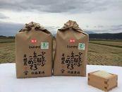 平成29年産有機栽培米コシヒカリ6kg(3kg×2個)とおまけ
