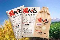 平成30年産米庄内平野が育てたはえぬき10kg、ひとめぼれ5kg<有限会社山形農芸>