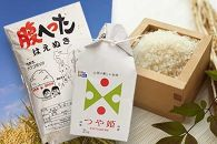平成30年産米庄内平野が育てたはえぬき5kg、つや姫2kg<有限会社山形農芸>