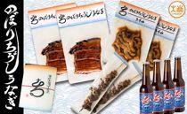 銚子ビール&のぼりちょうしうなぎバラエティセット