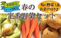 春限定の新野菜セット(新じゃがいも、新玉ねぎ、春人参)に旬の地元野菜を1品加えてお届け!約5kg【クール便配送】
