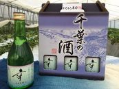 大網白里 五百万石 自然派日本酒「幸(sachi)」3本セット