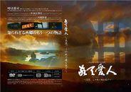 えらぶの西郷隆盛ドキュメンタリーDVD+えらぶの西郷隆盛ガイドブック