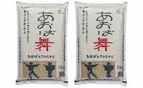 【令和元年産米!】富山市産コシヒカリ精米5㎏×2袋10㎏