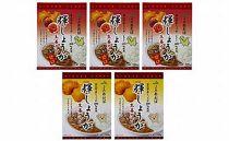 生姜カレー「辛口」「甘口」5個セット