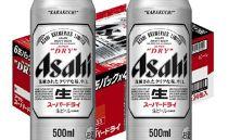 ★博多工場産★アサヒスーパードライ500ml×24本