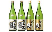 本醸造原酒「願かけ御神酒滝の頭」2本・純米原酒「富豪の泉」2本(1.8L4本セット)