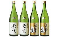 本醸造原酒「素良」2本・純米原酒「富豪の泉」2本(1.8L4本セット)