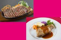 山形県が誇る二大銘柄山形牛・米の娘ぶた贅沢ステーキセット
