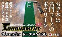 ゴルフ・パターマット高速30cm×3mトーナメントSBと練習用具3種