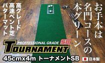 ゴルフ・パターマット高速45cm×4mトーナメントSBと練習用具3種