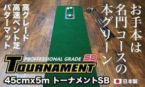 ゴルフ・パターマット高速45cm×5mトーナメントSBと練習用具3種