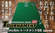 ゴルフ・パターマット高速90cm×6mトーナメントSBと練習用具3種