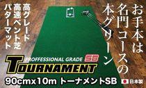 ゴルフ・パターマット高速90cm×10mトーナメントSBと練習用具3種