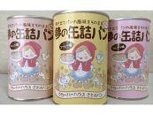 備蓄用缶詰めパン(コーヒー・フルーツ・チョコ)
