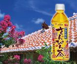 【沖縄限定販売!】茶流彩彩さんぴん茶500mLPET