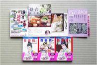 鎌倉探訪書籍セットD