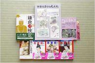 ★受付終了★鎌倉探訪書籍セットF