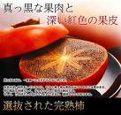 <和歌山県産>幻の黒あま柿4kg