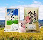 【095】鳥取のうまい米 食べくらべ