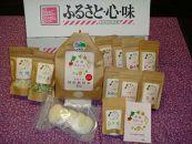 【102】お米とおもち及び野菜加工品の詰め合わせ