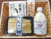 【151】こだわり豆腐セット『雨滝三撰』