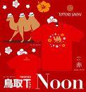 【200】鳥取Tシャツ「Noon」