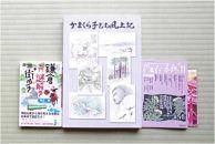 ★受付終了★鎌倉探訪書籍セットB