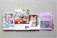 鎌倉探訪書籍セットC