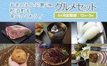 おきのえらぶ島☆和泊町を食べつくそう!グルメセット【6ヶ月定期便:12月~5月】