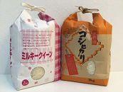 滋賀県産【特別栽培米】コシヒカリ2kg【環境こだわり米】ミルキークイーン2kg(計4kg)