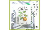 グァバ茶ティーバッグ(レモングラス入り)4g×25袋入りジョブなしろ