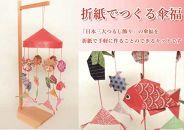 日本三大つるし飾りを手軽に!折紙でつくる傘福セット