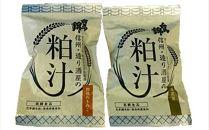 【2個】白馬錦の造り酒屋の粕汁