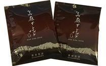 【2袋】こだわりの自家焙煎 美麻ブレンドコーヒー