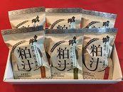 【6個】白馬錦の造り酒屋の粕汁