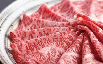 熊野牛すき焼き用350g(12月発送)