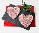 ハート型ステーキのロース肉/感動の口どけ、肉質等級4以上の『銘柄福島牛』 200g×2枚