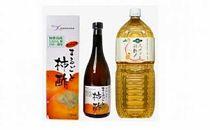 まるごと柿酢&スカッと柿酢!!レモン風味のセット