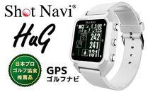 ショットナビ【GPSゴルフナビ 腕時計型】ShotNaviHuGホワイト