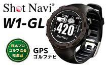 ショットナビ【GPSゴルフナビ 腕時計型】ShotNaviW1-GL ブラック