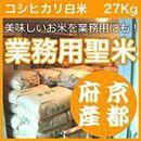 京都府産コシヒカリ 業務用聖米 白米27kg