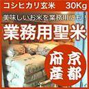 京都府産コシヒカリ 業務用聖米 玄米30kg