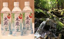京・綾部名水水源の里24本セット